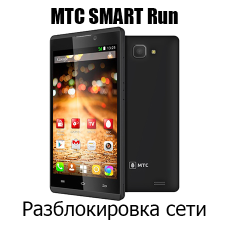 Unlock MTS SMART Run (no 4G)