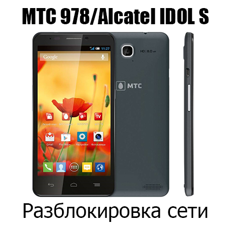 Unlock MTS 978, Alcatel IDOL S 6035R