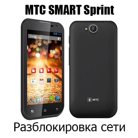Unlock code MTS Smart Sprint