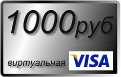 1000 RUB MasterCard VIRTUAL (RUS BANK) Гарантии Акция