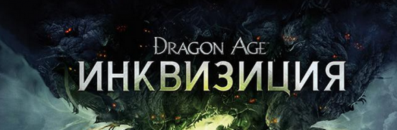 PSN 4 Dragon Age: Inquisition [Inquisition] Discount