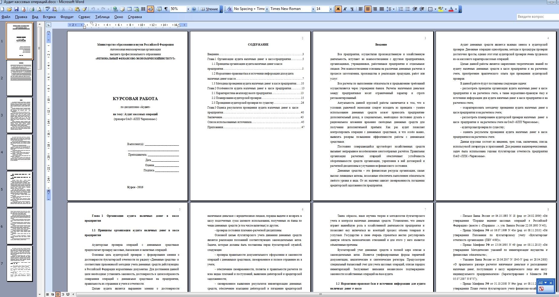 Курсовые работы  правила оформления требования компоновка