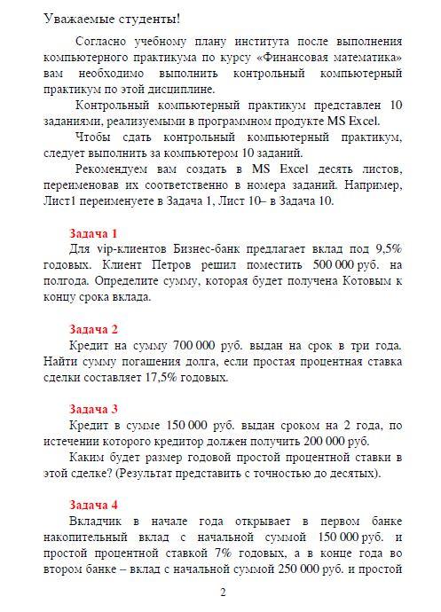 Банк выдал кредит в размере 500 тыс рублей по простой ставке 18