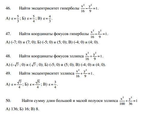 Algebra beginning of mathematical analysis, RFEI RFEI