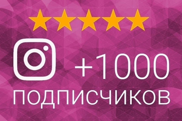 1000 followers for instagram, very fast 2019