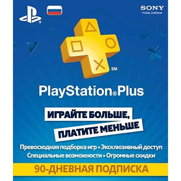 PlayStation Plus (PS PLUS) - 90 days (RUS)