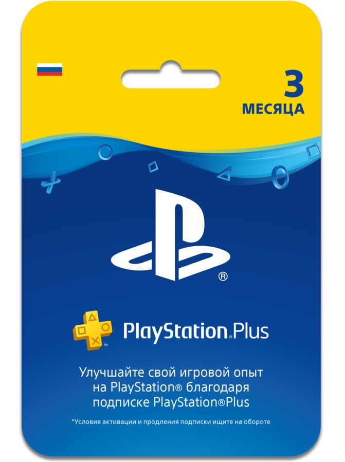 PlayStation Plus (PS PLUS) - 3 months (RUS)