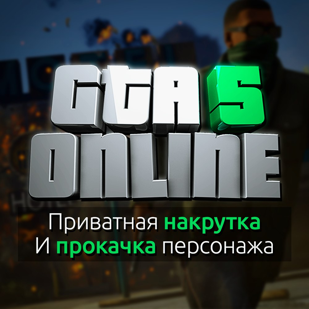 Game money GTA V Online from 1 bil$ ANY level as GIFT