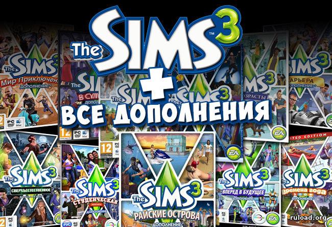 The Sims™ 3 Все дополнения+Каталоги (Аккаунт ORIGIN)