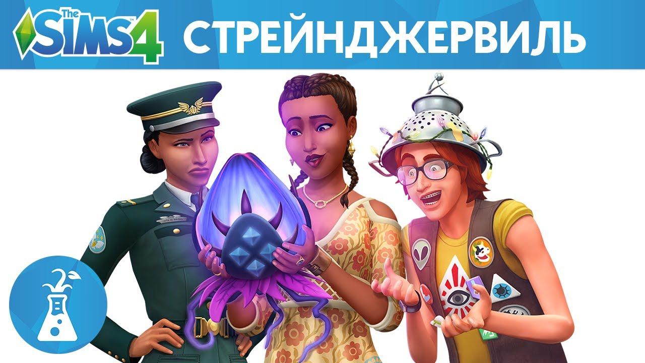 The Sims™ 4 Стрейнджервиль (Аккаунт ORIGIN)