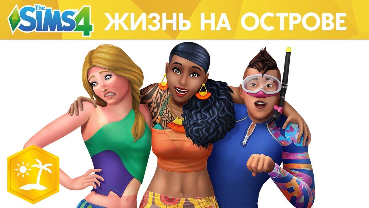 The Sims™ 4 Жизнь на острове (Аккаунт ORIGIN)