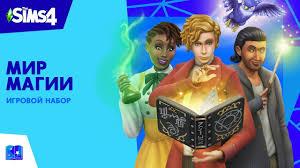 The Sims 4  Мир магии