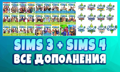 THE SIMS 4 ВСЕ ДОПОЛНЕНИЯ +THE SIMS 3 ВСЕ ДОПОЛНЕНИЯ