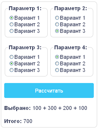 radio button javascript calcularor
