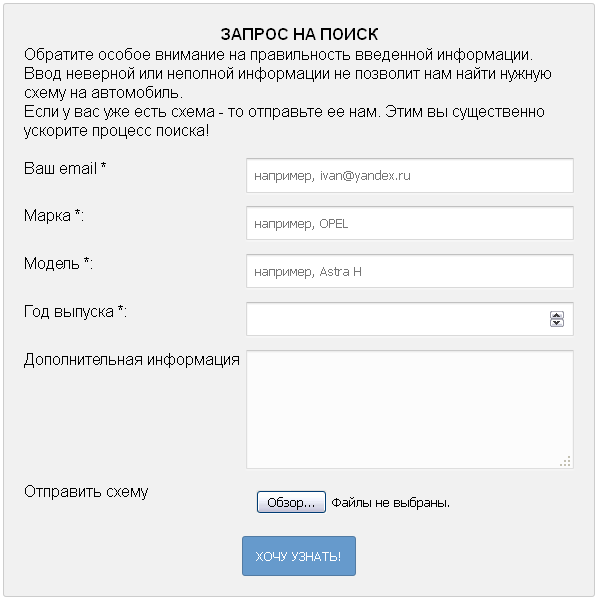 0019 form send message from site to e-mail