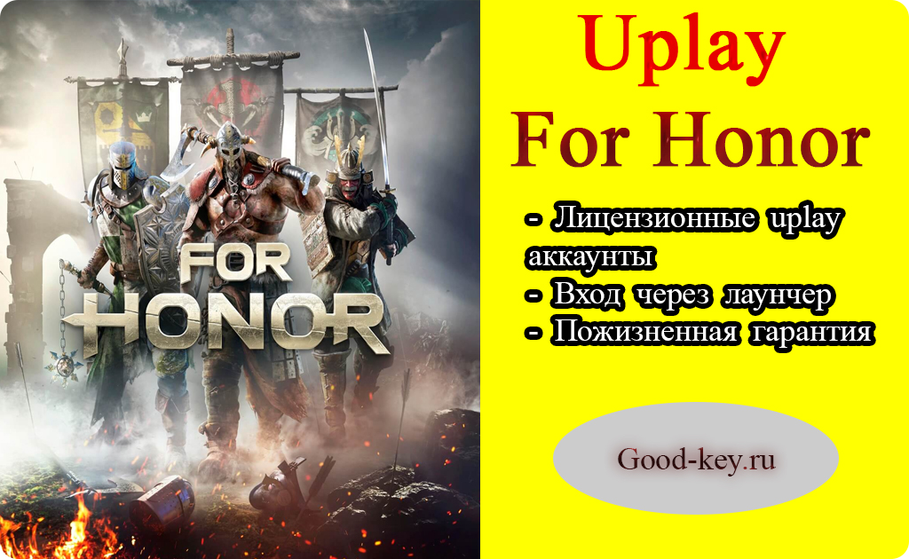 FOR HONOR [Uplay] [RU] [Warranty]