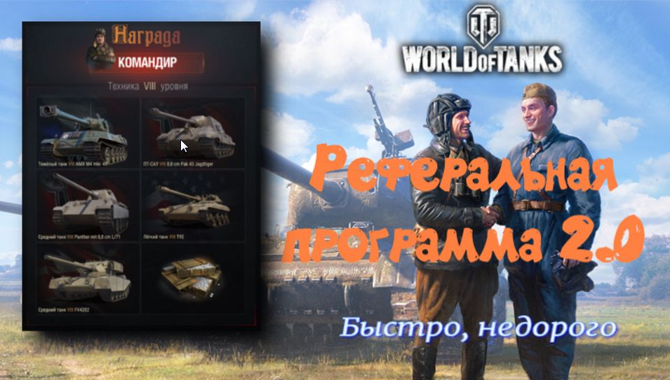 I will go through the referral program 2.0 in Wot. RU