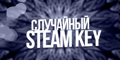 Случайный ключ Steam
