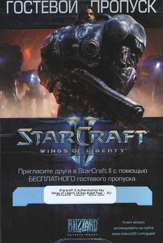 STARCRAFT 2 RUS (SCAN): GUEST KEY TO 7 HOURS OF GAMES
