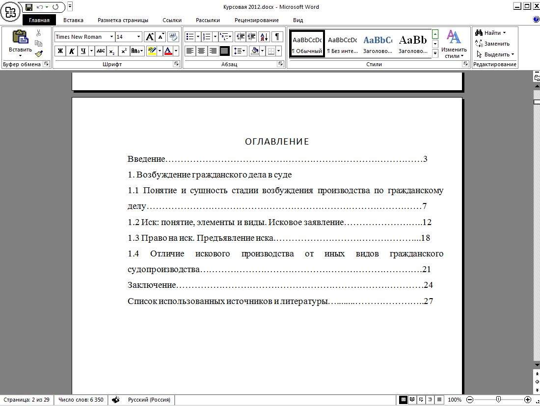 Excitation CET th case in the order of action proizvodsto