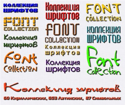800 (!) The most relevant and original TrueType fonts.