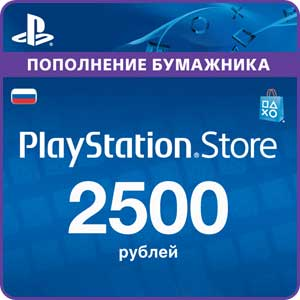 Card payment Playstation Network RUS 2500 rubles
