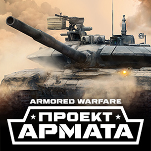 Armored Warfare: проект Армата - Объект 430