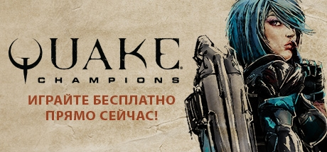 Quake Champions (Steam | Region Free)