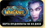 World of Warcraft Time-card 60 days (RUS)