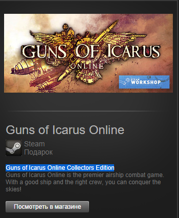 Guns of Icarus Online Collectors Edition St.Gift/RU+CIS