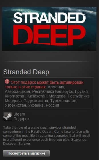 Stranded Deep (Steam Gift \\ RU + CIS) + DISCOUNTS
