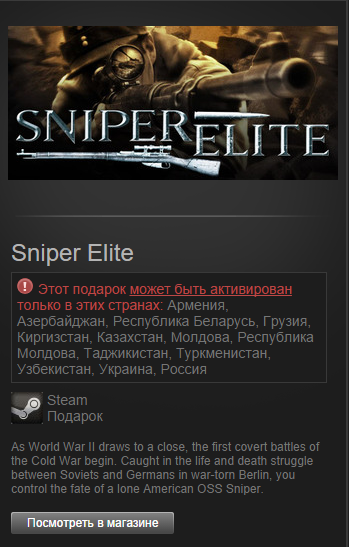 Sniper Elite (Steam Gift / RU CIS)