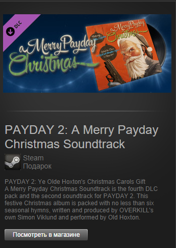PAYDAY 2: A Merry Payday Christmas Soundtrack (ROW)