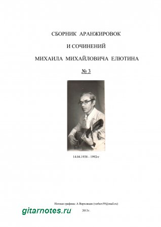M. Elyutin Arrangements for guitar