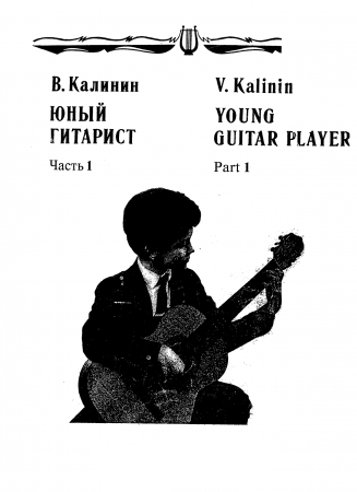 V. Kalinin Young guitarist 2