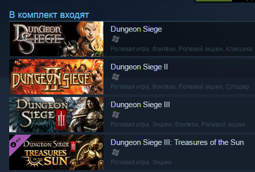 Комплект Dungeon Siege Collection (Steam Gift) +Подарок