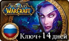 WORLD OF WARCRAFT CD-Key + 14 days (ru) (Сразу Скан)