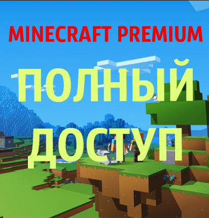 MINECRAFT PREMIUM + MAIL CHANGE + FULL ACCESS + NIKE CH