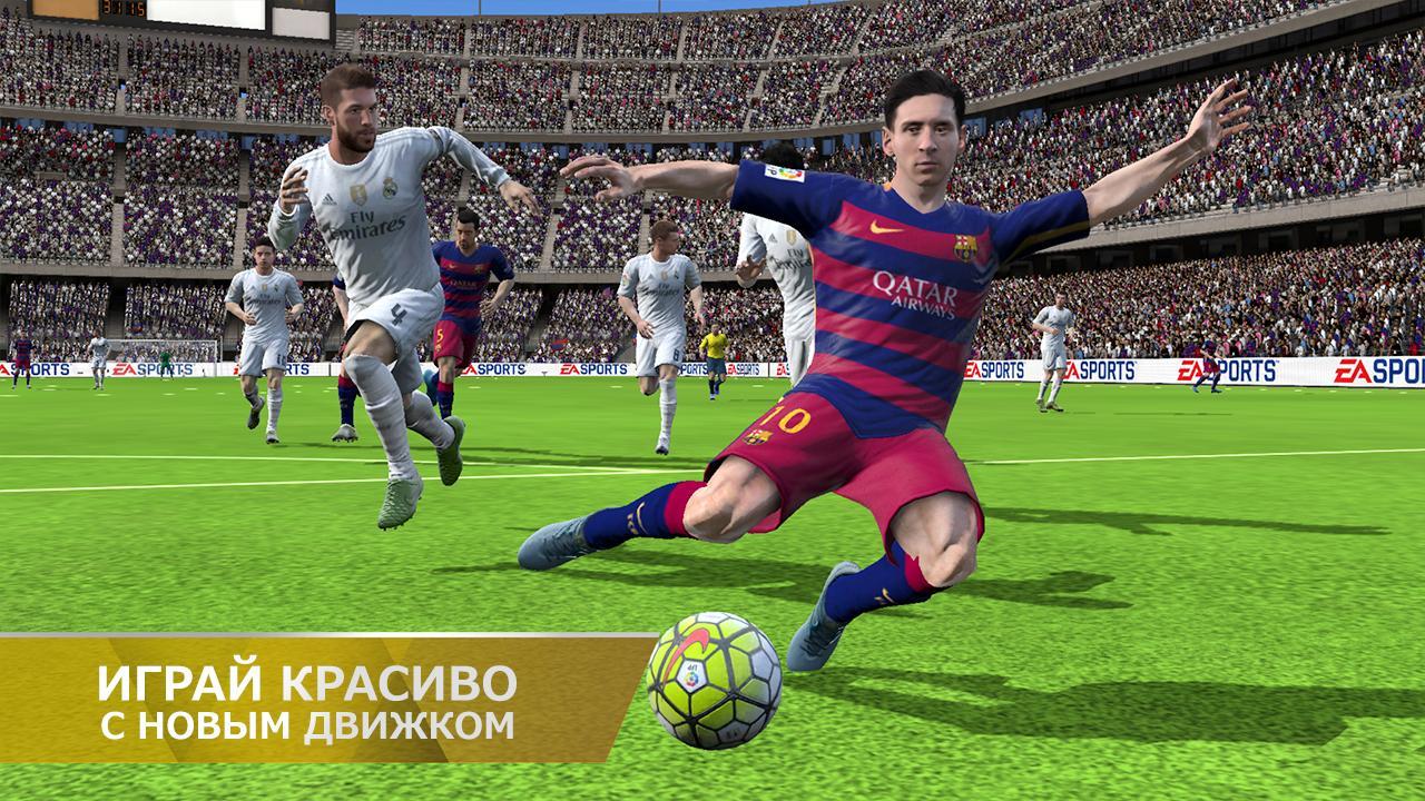 можно сказать, лучший футбольный симулятор андроид что мне нравятся