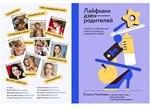 Книга Лайфхаки дзен-родителей pdf