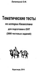 "Balanetkii O. ""temat/tests on the history of Kazakhstan"