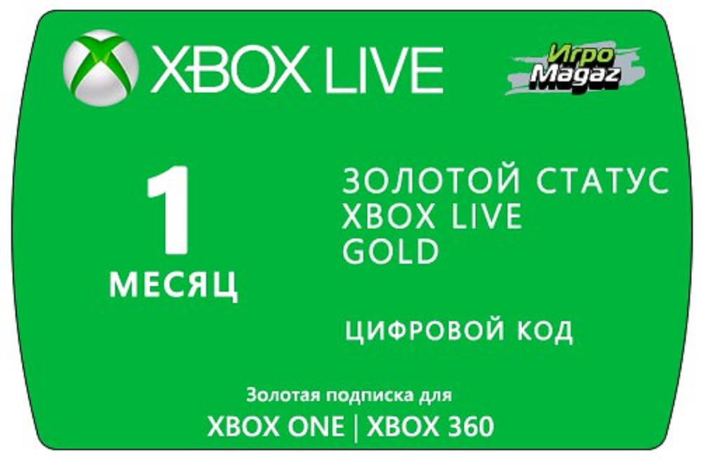 Xbox Live Gold 1 month | GLOBAL | + 28 days (14|14)