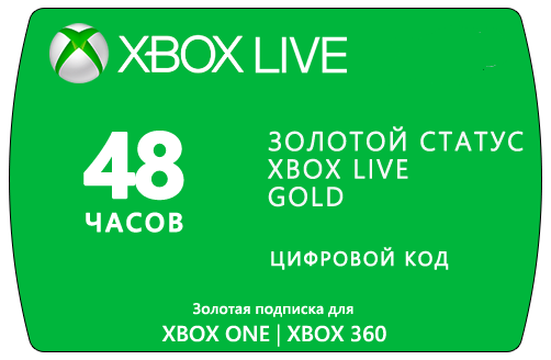 Xbox Live Gold 48 hours (RUS / EU / USA) + 48hours gift