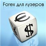 Forex для лузеров