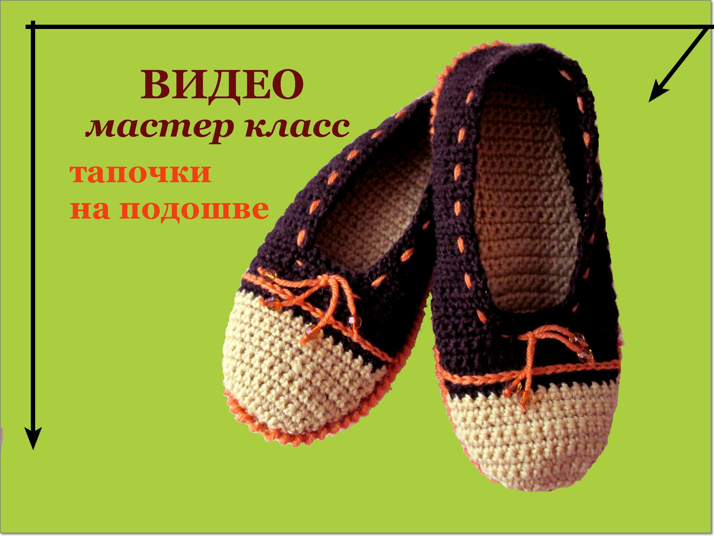 Сrochet slippers