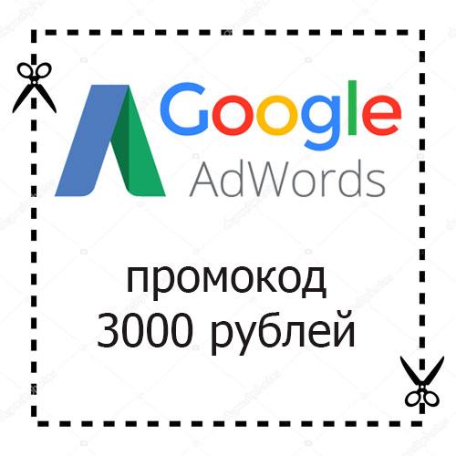 Промокод Google Ads (AdWords) 3000/3000 руб.