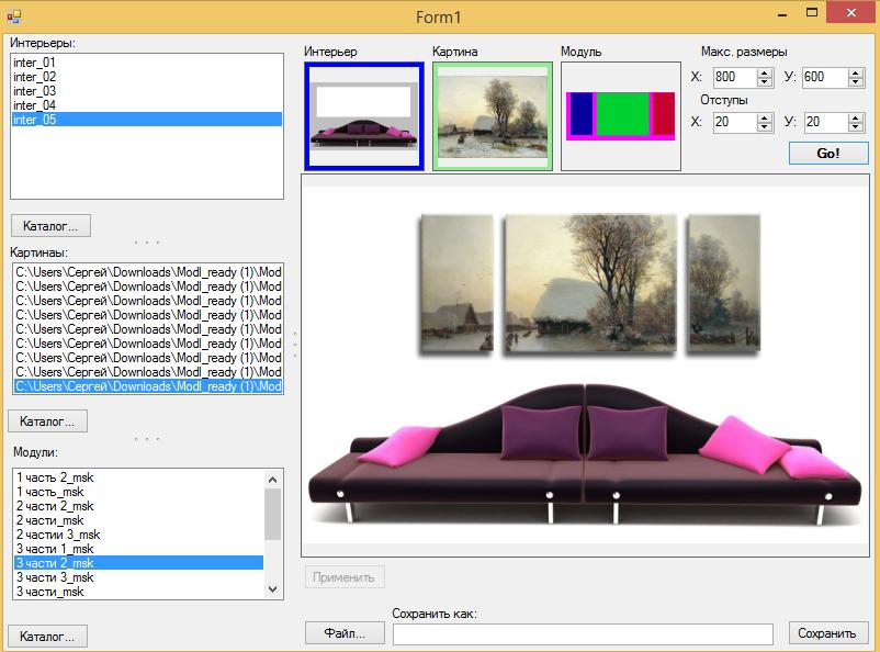 программа для создания модульных картин скачать торрент бесплатно