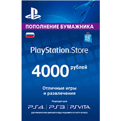 PSN 4000 rub PLaystation Network Card