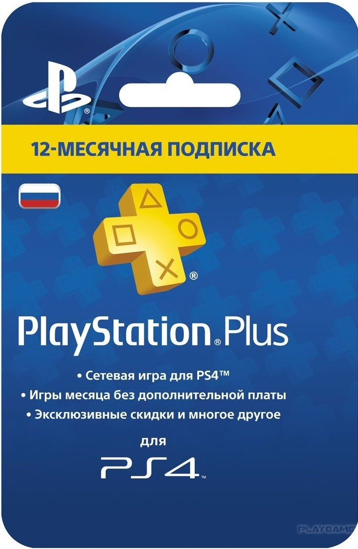 PLAYSTATION PLUS (PSN PLUS) RU 365 DAYS