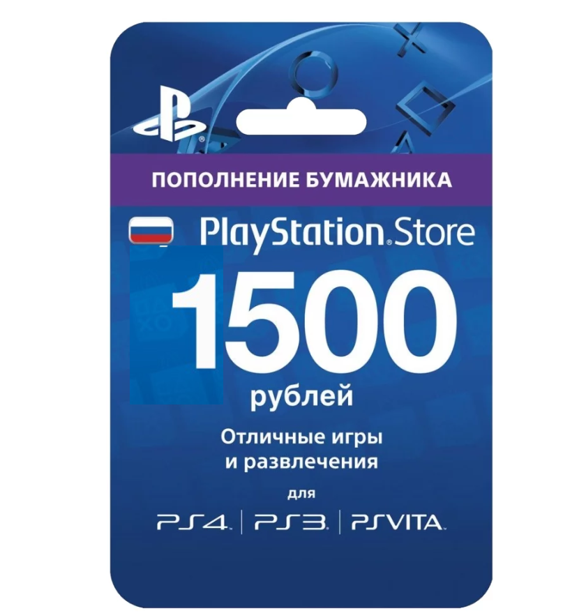 PSN 1500 rub PLaystation Network Card